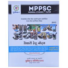 buy punekar mppsc pre solved paper g s u0026 aptitute test book online