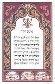 birkat habayit israel book shop custom framed blessing for the house birkat