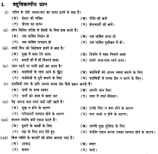 ncert solutions for class 7 hindi chapter 11 रह म क