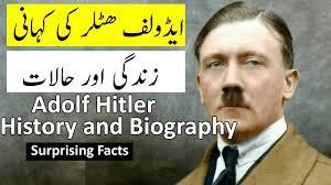 adolf hitler mini biography video adolf hitler life story adolf hitler history and biography in urdu