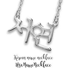 ebay name necklace images Custom korean name necklace 24k gold plated personalized korean png
