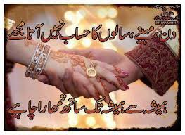 wedding quotes in urdu 41 best pakiza mohabbat images on urdu quotes urdu