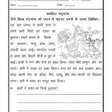 hindi worksheet unseen passage 06 free hindi grammar