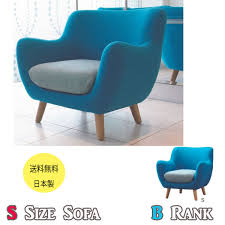 sofa for tall person kaguro r rakuten global market 1 person sofa sofa one seat