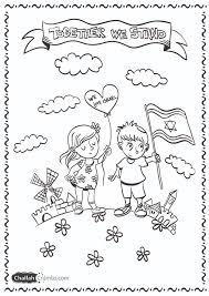 yom haatzmaut coloring page challah crumbs