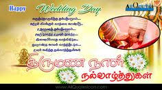 wedding wishes dialogue tamil happy marriage day wishes tamil quotes whatsapp images