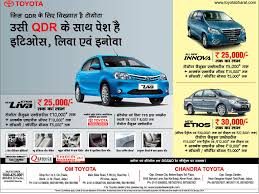 toyota company cars best car offers from toyota company in 2014 sagmart