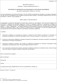 Certification Letter Of Expected Discharge Or Release From Active Duty Exle Eur Lex 02014r1321 20160825 En Eur Lex