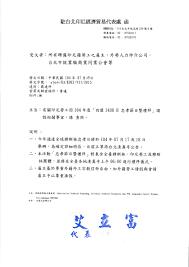 kantor dagang dan ekonomi indonesia di taipei pengumuman surat