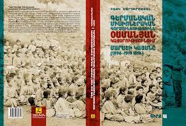 Ottoman Germany Book German Activity In The Ottoman Empire Marash