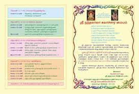 pooja invitation wordings puja invitation card format falguni