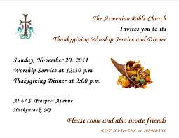 thanksgiving ceremony invitation funny thanksgiving invitation templates infoinvitation co