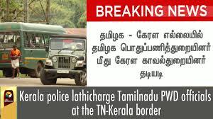 police jeep kerala kerala police lathicharge tamilnadu pwd officials at the tn kerala