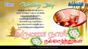 wedding wishes in tamil best marriage day greetings tamil kavithaigal wallpapers wedding