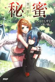 gender bender light novel gender bender novel list novelplanet