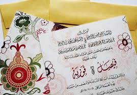 Wedding Invitation Card Sample In Arabic Wedding Invitations Arabic Wedding Invitations And Your