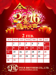 four brothers new year notice four brothers news