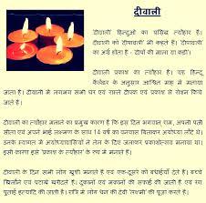 happy essay Hindi Diwali Essay Short Essay On Diwali In     FAMU Online