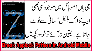 android pattern tricks how to break applock pattern in android mobile without root urdu
