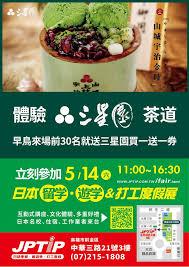 cuisiner l馮er 三星園抹茶 日本茶の專売店 三星園抹茶x jptip 想要體驗在日本學習 渡