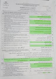 Q44 Bus Map Ix English 2016 Guess Paper 2017 By Sir Arif