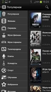 videobox apk fs videobox скачать на андроид видеобокс лучший онлайн кинотеатр