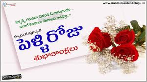 Wedding Day Greetings Happy Marriage Day Greetings Wishes In Telugu Quotes Garden