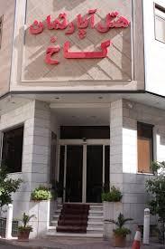 apartment needs kakh apartment hotel shiraz pin pars