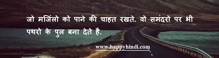 quotes shayari hindi inspirational shayari on life and success प र रक ह द