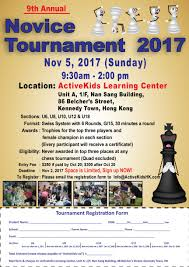 novice tournament 2017