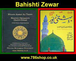 heavenly ornaments bahishti zewar urdu available islamic