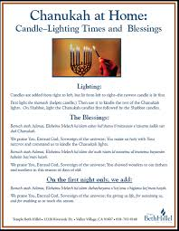 temple beth hillel l reform synagogue in valley village