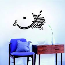 stickers muraux citations chambre aw9529 islamique stickers muraux citations proverbes musulman