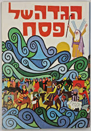 reform passover haggadah the haggadah and the seder our passover traditions reform