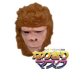 Monkey Halloween Costumes Kmmart Rakuten Global Market Monkey U0027s Mask Monkey Animal Masks