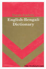 oxford english dictionary free download full version for android mobile free download bangla academy dictionary english to bangla