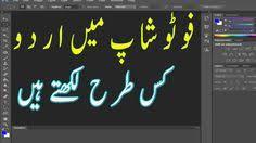 adobe photoshop cs5 urdu tutorial 2017 best photoshop tutorial for ever adobe photoshop urdu hindi