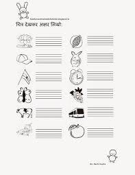 free fun worksheets for kids free printable fun hindi worksheets