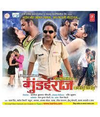 gundairaaj bhojpuri mp3 buy online at best price in india