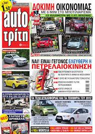 αυτοτρίτη 46 2011 by autotriti issuu