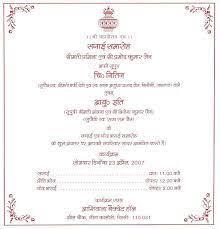 Hindu Wedding Invitations Wording Indian Wedding Reception Invitation Wording In Marathi Wedding