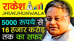 warren buffett biography in hindi rakesh jhunjhunwala warren buffett of india biography in hindi