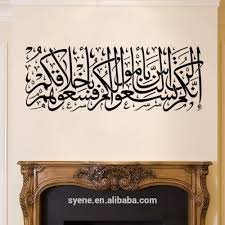 3d art vinyl islamic and arabic wall stickers art quotes wall