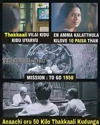 Memes On - funny memes on tomato price goes viral in tamil nadu photos images