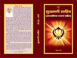 sukhmani sahib path invitation cards sukhmani huawei p9