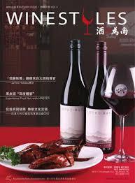 po麝e de cuisine winestyles magazine 酒 為尚雜誌2016 autumn by winestyles magazine 酒