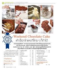 week end cuisine อ านน ตยสารฟร health cuisine เล ม 146 หน า 15 your