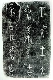 si鑒e en wu wang fuchai jian 吳王夫差鑒 bronzes chinois antiques