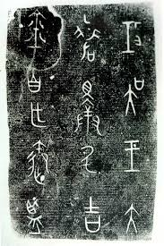 si鑒e printemps wu wang fuchai jian 吳王夫差鑒 bronzes chinois antiques