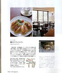 cuisine tr鑚 haut de gamme 関口フランスパン周辺ブログ 雑誌に掲載されました